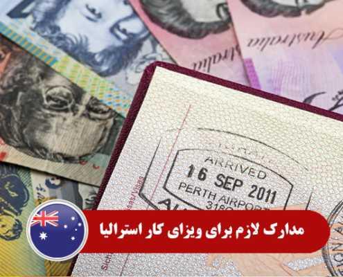 مدارک لازم برای ویزای کار استرالیا 0 495x400 استرالیا