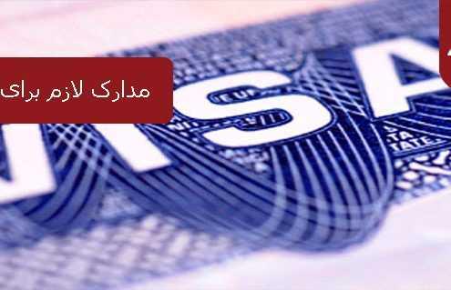 مدارک لازم برای ویزای کار کانادا 495x319 کانادا