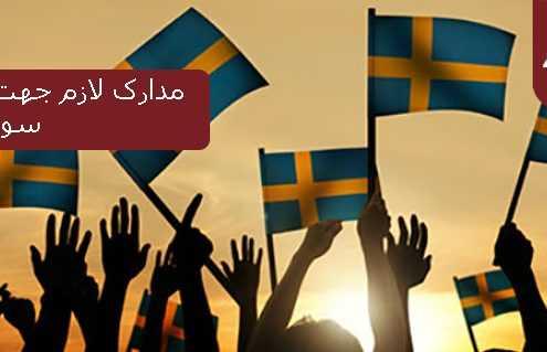 مدارک لازم جهت اخذ ویزای کار سوئد 495x319 سوئد