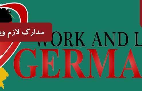 مدارک لازم ویزای کار آلمان 495x319 آلمان