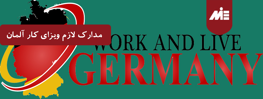 مدارک لازم ویزای کار آلمان