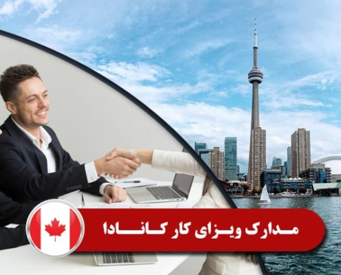 مدارک ویزای کار کانادا