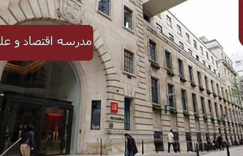 مدرسه اقتصاد و علوم سیاسی لندن 495x319 انگلستان