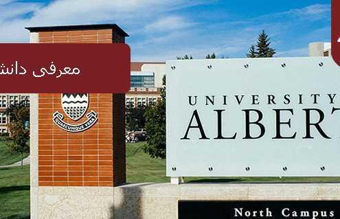 معرفی دانشگاه آلبرتا 495x319 کانادا