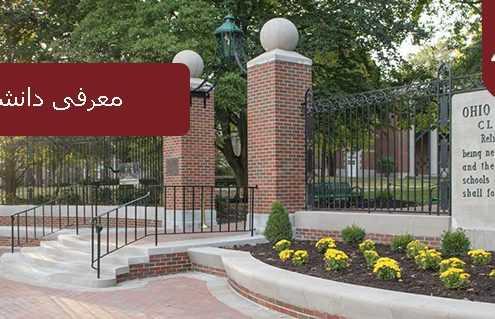 معرفی دانشگاه اوهایو 495x319 آمریکا