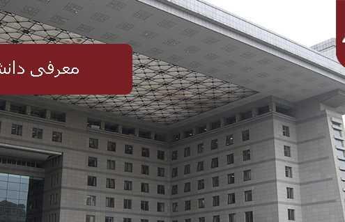 معرفی دانشگاه پکن 495x319 چین