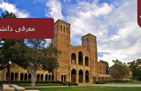 معرفی دانشگاه UCLA 495x319 آمریکا
