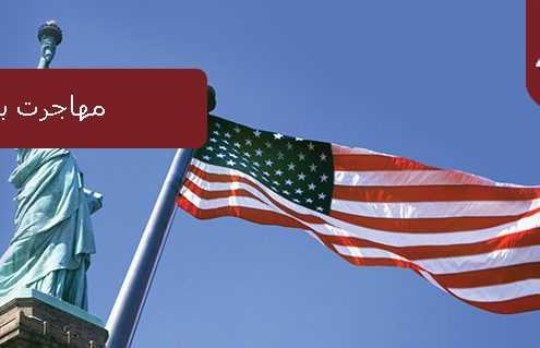 مهاجرت به آمریکا 495x319 آمریکا