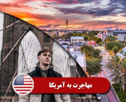 مهاجرت به آمریکا0 495x400 آمریکا