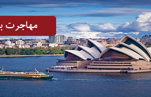 مهاجرت به استرالیا 495x319 استرالیا