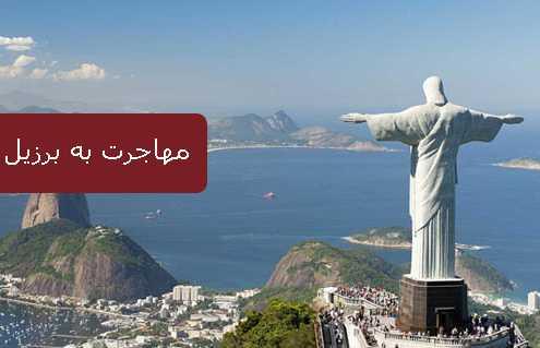 مهاجرت به برزیل 2 495x319 برزیل