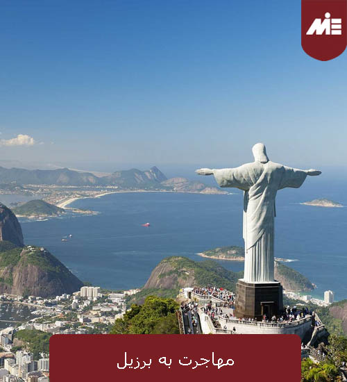 مهاجرت به برزیل مهاجرت به برزیل