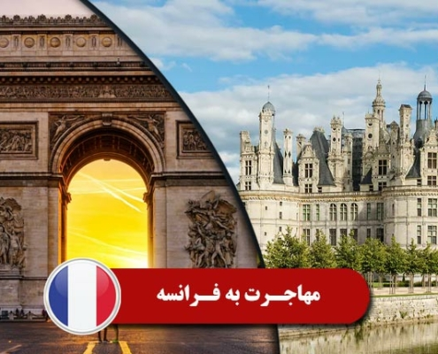 مهاجرت به فرانسه 2 1 495x400 فرانسه