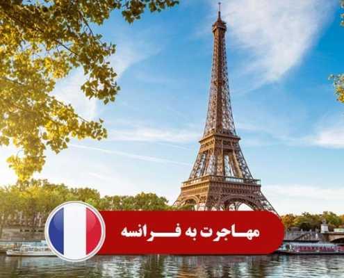 مهاجرت به فرانسه 2 495x400 فرانسه