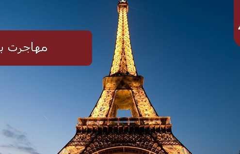 مهاجرت به فرانسه2 495x319 فرانسه