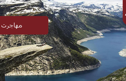 مهاجرت به نروژ 495x319 نروژ