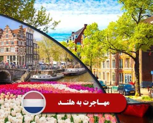 مهاجرت به هلند 2 495x400 هلند