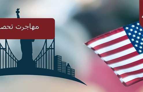 مهاجرت تحصیلی به آمریکا