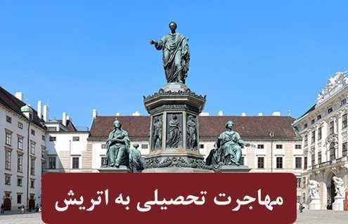 مهاجرت تحصیلی به اتری 495x319 اتریش