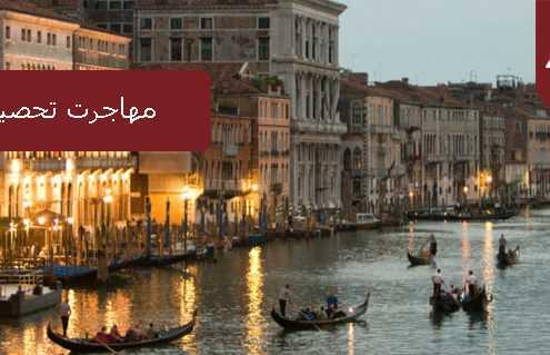 مهاجرت تحصیلی به ایتالیا 495x319 ایتالیا