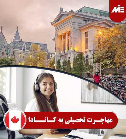 مهاجرت تحصیلی به کانادا 1 1 هزینه زندگی و تحصیل در کانادا