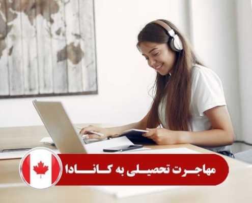 مهاجرت تحصیلی به کانادا 2 1 495x400 کانادا