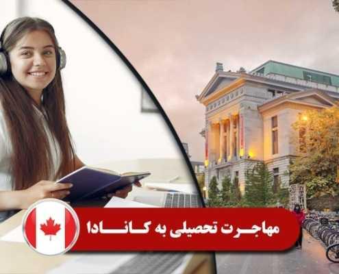 مهاجرت تحصیلی به کانادا 2 2 495x400 کانادا