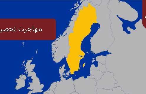مهاجرت تحصیلی در سوئد 495x319 سوئد