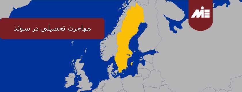 مهاجرت تحصیلی در سوئد