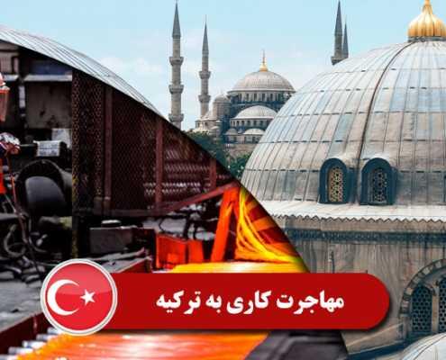 مهاجرت کاری به ترکیه0 495x400 ترکیه