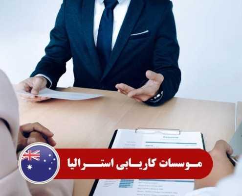موسسات کاریابی استرالیا 2 495x400 استرالیا