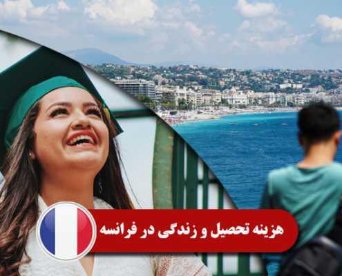 هزینه تحصیل و زندگی در فرانسه0 495x400 فرانسه