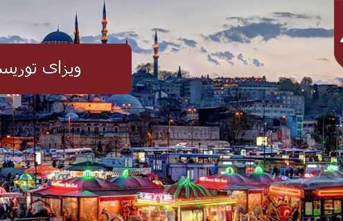 ویزای توریستی ترکیه 495x319 ترکیه