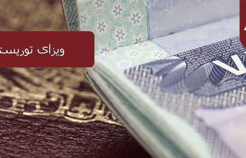 ویزای توریستی دانمارک 495x319 دانمارک