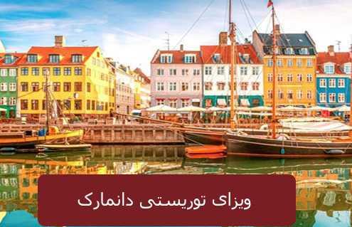 ویزای توریستی دانمار 495x319 دانمارک