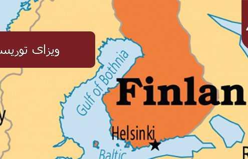 ویزای توریستی فنلاند 495x319 فنلاند
