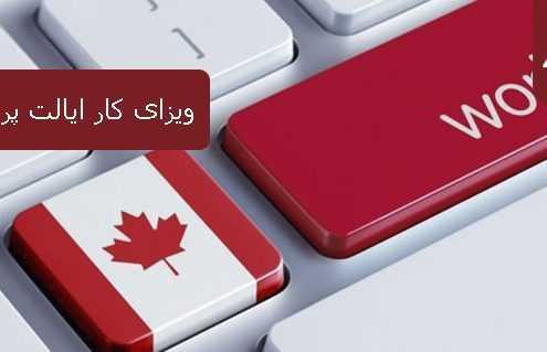 ویزای کار ایالت پرنس ادوارد کانادا 495x319 کانادا