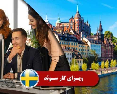 ویزای کار سوئد 4 495x400 سوئد