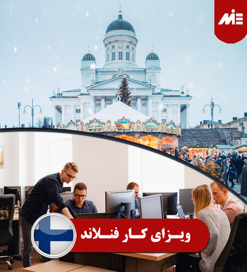 ویزای کار فنلاند 1 1 ویزای کار در کشور فنلاند