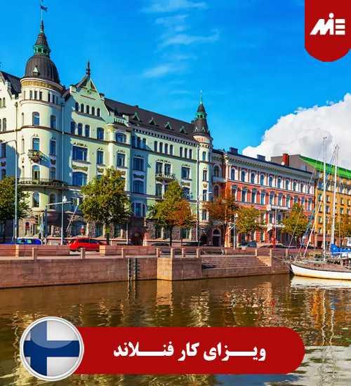 ویزای کار فنلاند 1 ویزای کار در کشور فنلاند