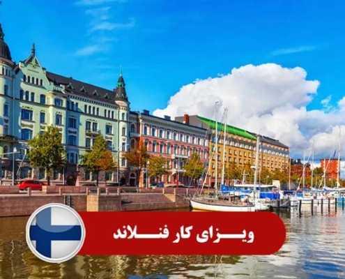 ویزای کار فنلاند 2 495x400 فنلاند