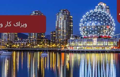 ویزای کار ونکوور کانادا 495x319 کانادا