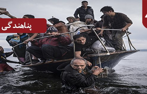 پناهندگی در آلمان963 495x319 آلمان