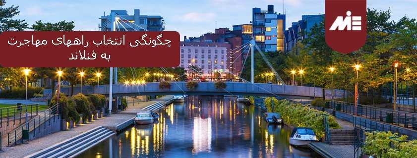 چگونگی انتخاب راههای مهاجرت به فنلاند