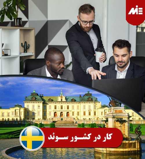 کار در کشور سوئد 5 کار در کشور سوئد