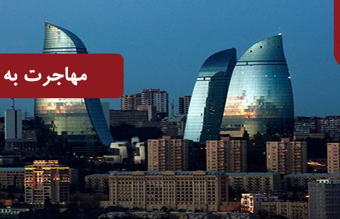 656565 495x319 آذربایجان
