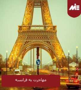 photo 2018 11 28 02 36 29 273x300 مهاجرت به فرانسه