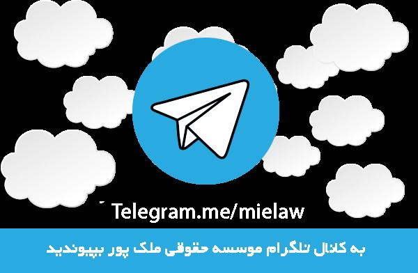 telegram-malekpour