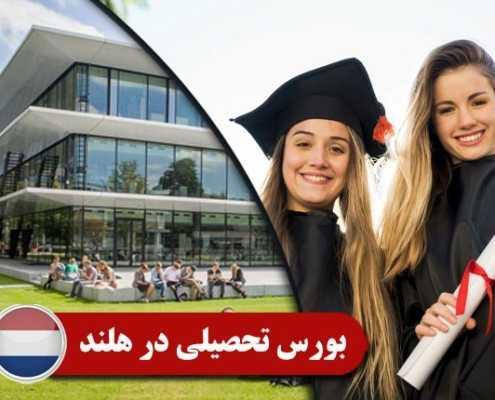 بورسیه تحصیلی در کشور هلند