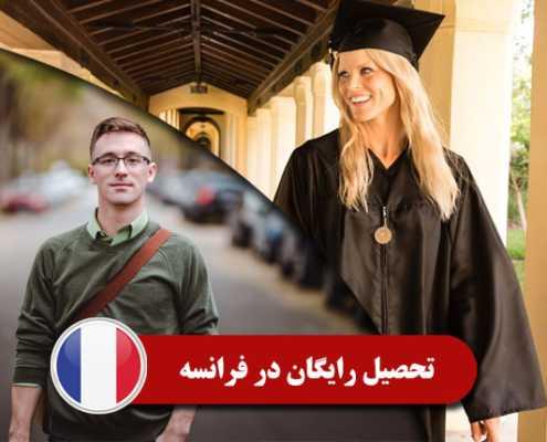 تحصیل رایگان در فرانسه0